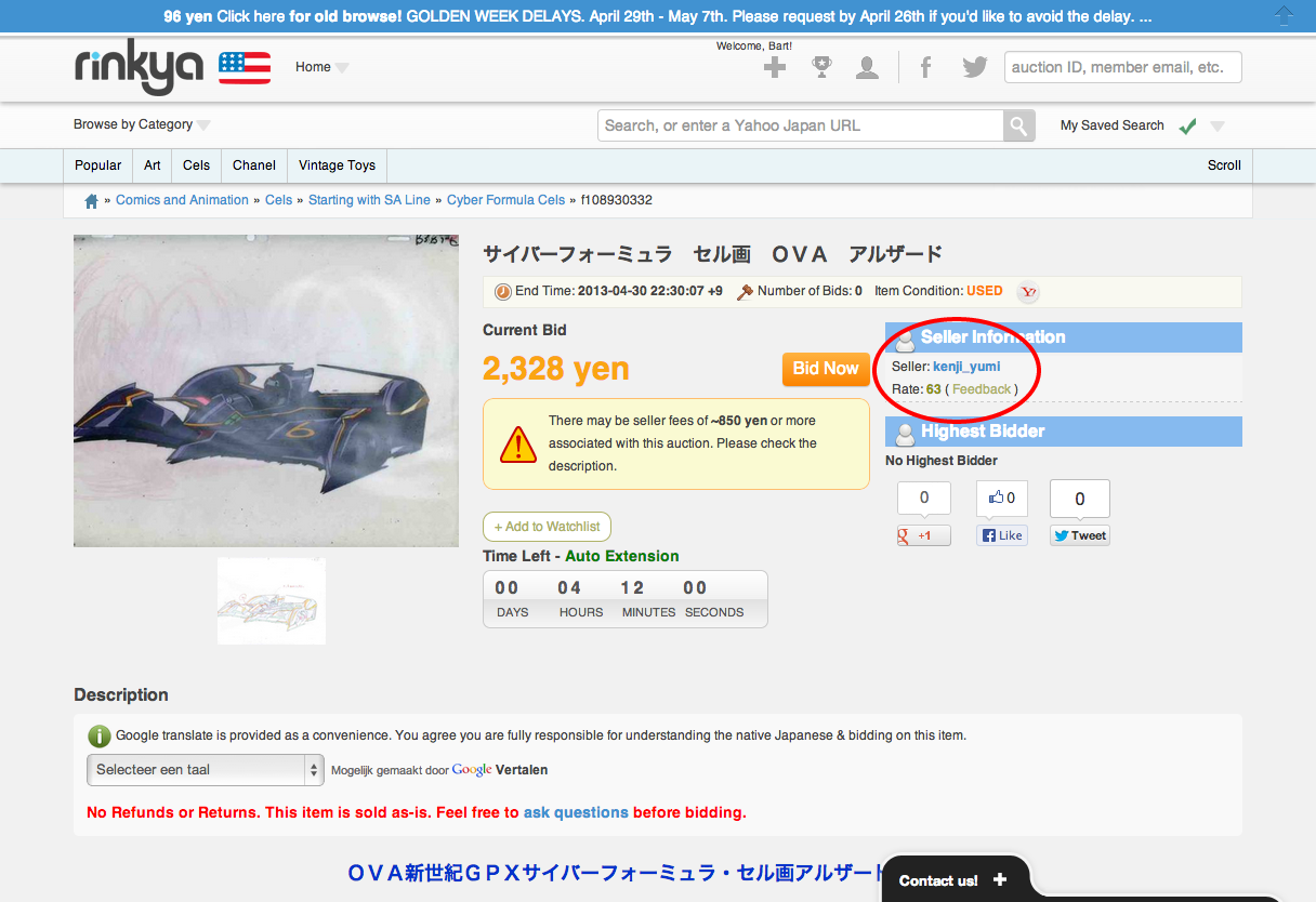 A Yahoo Japan auction page with the seller's ID circled.