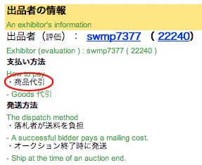 The Japanese and the translation engine's English for COD is circled.