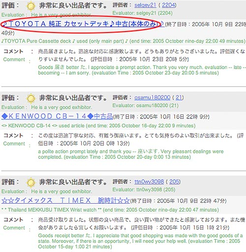 The feedback comments for a seller translated and with an auction title circled.