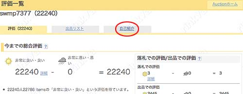 The tab to click on to get the seller's self-intro is circled.