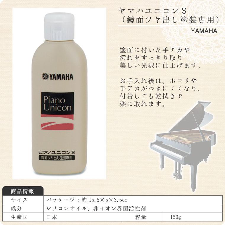 ヤマハユニコンS(鏡面ツヤ出し塗装専用)【YAMAHA,ピアノクリーナー,表面保護材】【メール便不可】