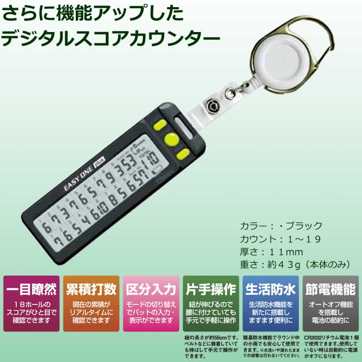 デジタルスコアカウンター GV-0906