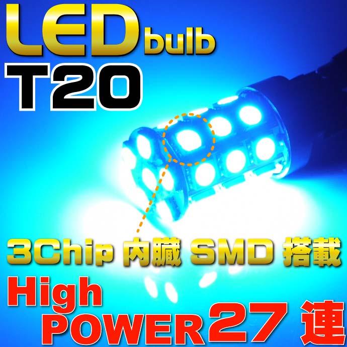T20ダブル球LEDバルブ27連 3ChipSMD