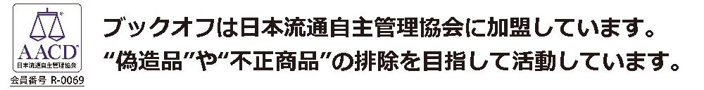 ブックオフは日本流通自主管理協会に加盟しています。